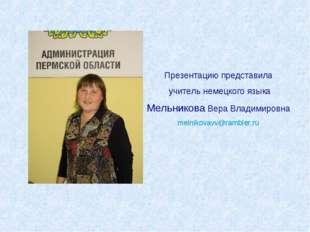 Презентацию представила учитель немецкого языка Мельникова Вера Владимировна
