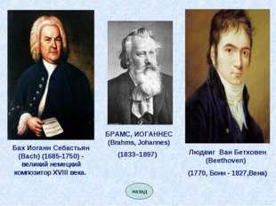 Бах Иоганн Себастьян (Bach) (1685-1750) - великий немецкий композитор XVIII в
