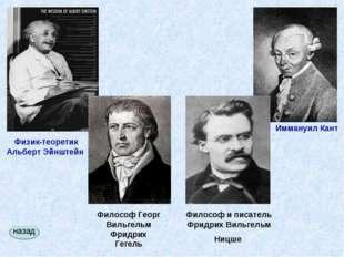 Физик-теоретик Альберт Эйнштейн Философ Георг Вильгельм Фридрих Гегель Филосо