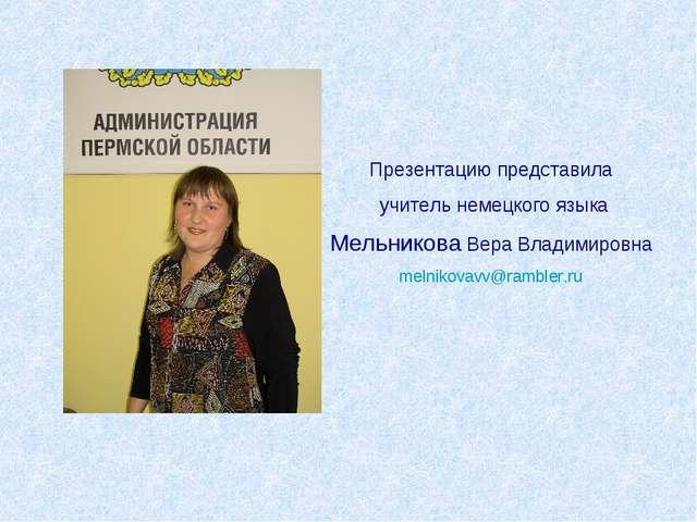 Презентацию представила учитель немецкого языка Мельникова Вера Владимировна...