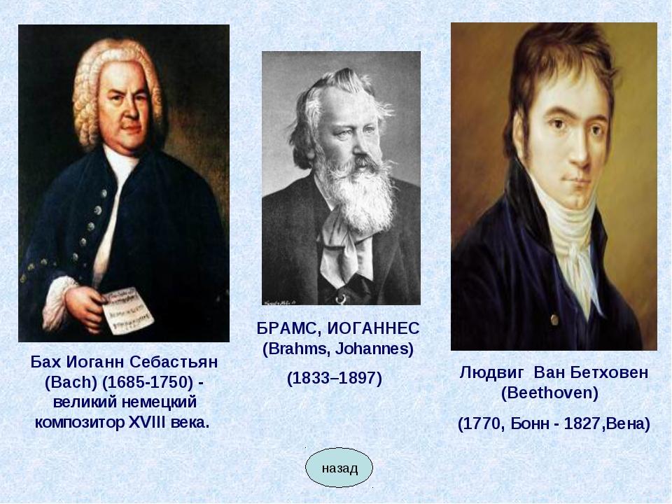 Бах Иоганн Себастьян (Bach) (1685-1750) - великий немецкий композитор XVIII в...