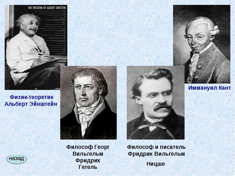 Физик-теоретик Альберт Эйнштейн Философ Георг Вильгельм Фридрих Гегель Филосо...