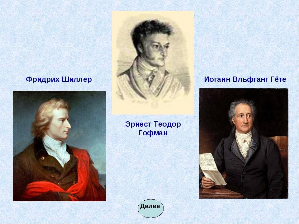 Далее Фридрих Шиллер Иоганн Вльфганг Гёте Эрнест Теодор Гофман