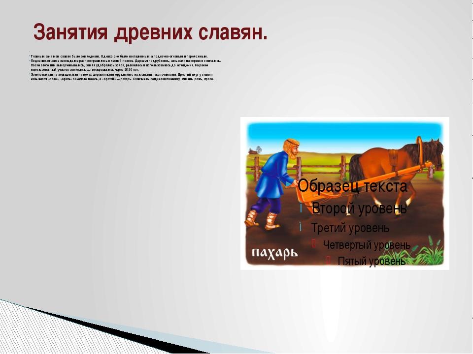 Главным занятием славян было земледелие. Однако оно было не пашенным, а под...