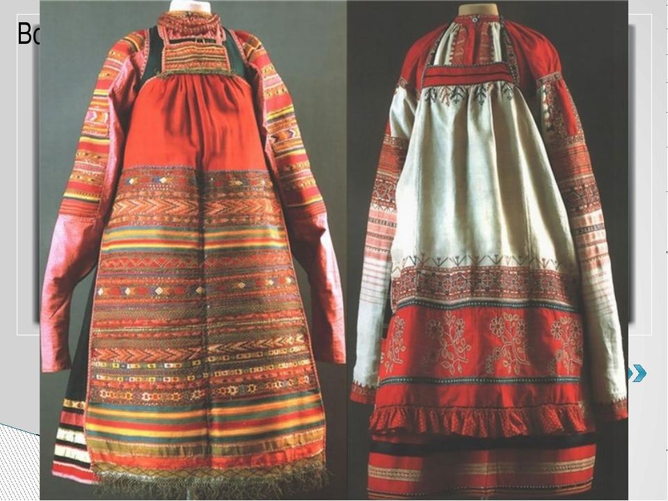 Картинки одежды на руси
