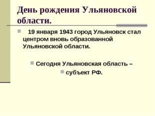 День рождения Ульяновской области. 19 января 1943 город Ульяновск стал центро