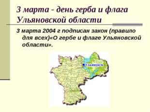 3 марта - день герба и флага Ульяновской области 3 марта 2004 г подписан зако
