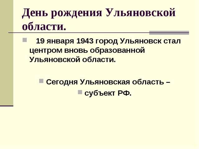 День рождения Ульяновской области. 19 января 1943 город Ульяновск стал центро...