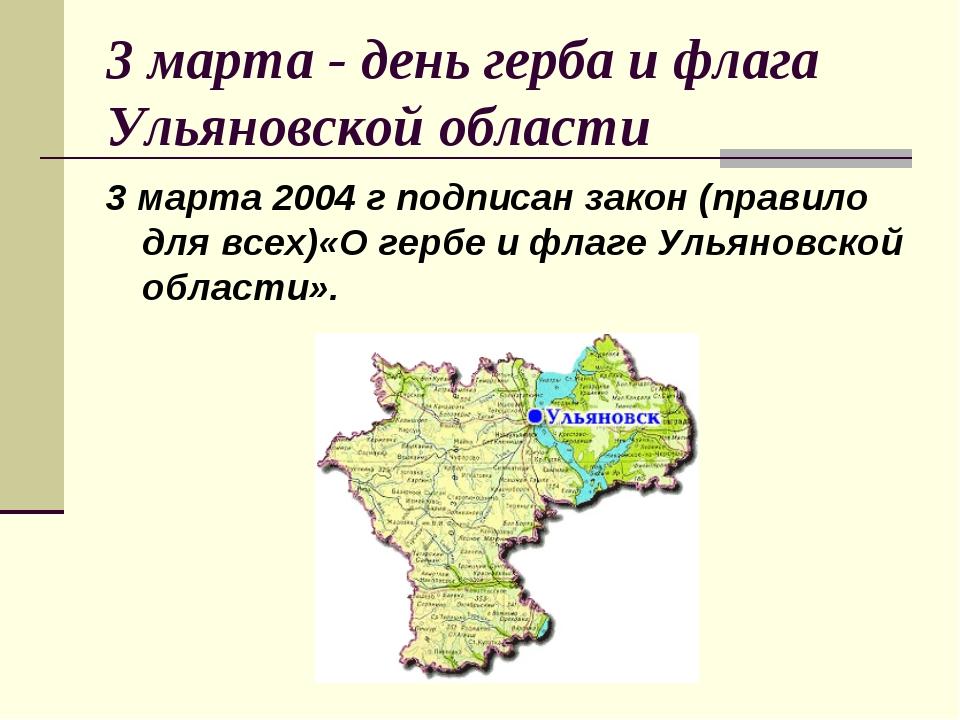 3 марта - день герба и флага Ульяновской области 3 марта 2004 г подписан зако...