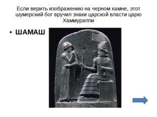 Этот царь построил «висячие сады» для своей любимой жены Семирамиды. Навуходо