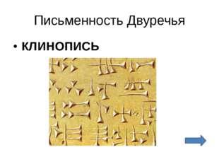 Столица Древнеегипетского государства Мемфис