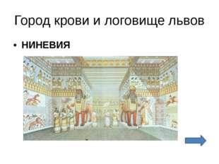 «Я – бог Яхве. Повелеваю тебе вывести мой народ из Египта» Кому бог сказал эт