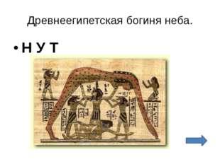 Если верить изображению на черном камне, этот шумерский бог вручил знаки царс