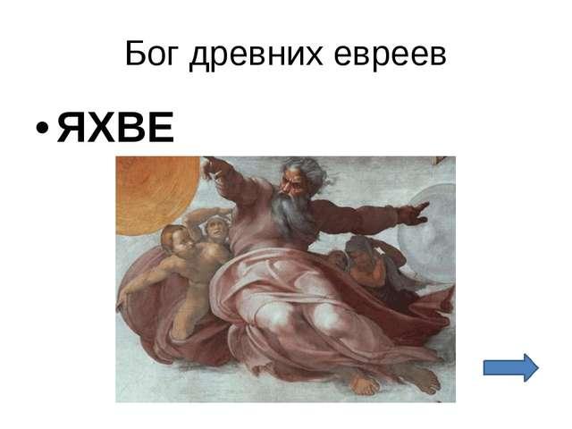 бог евреев яхве картинки отмечает, что удовольствием