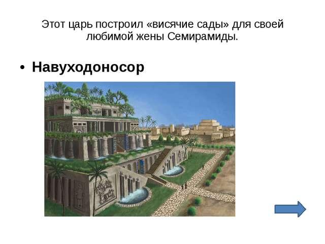 Государство, между реками Тигр и Евфрат