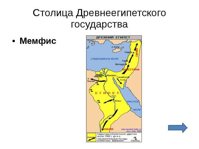 Какой город-колонию основали финикийцы в Северной Африке? КАРФАГЕН
