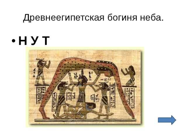 Если верить изображению на черном камне, этот шумерский бог вручил знаки царс...