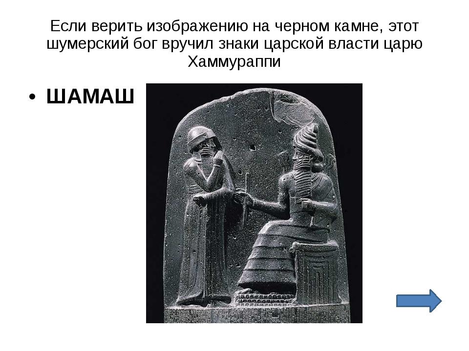 Этот царь построил «висячие сады» для своей любимой жены Семирамиды. Навуходо...