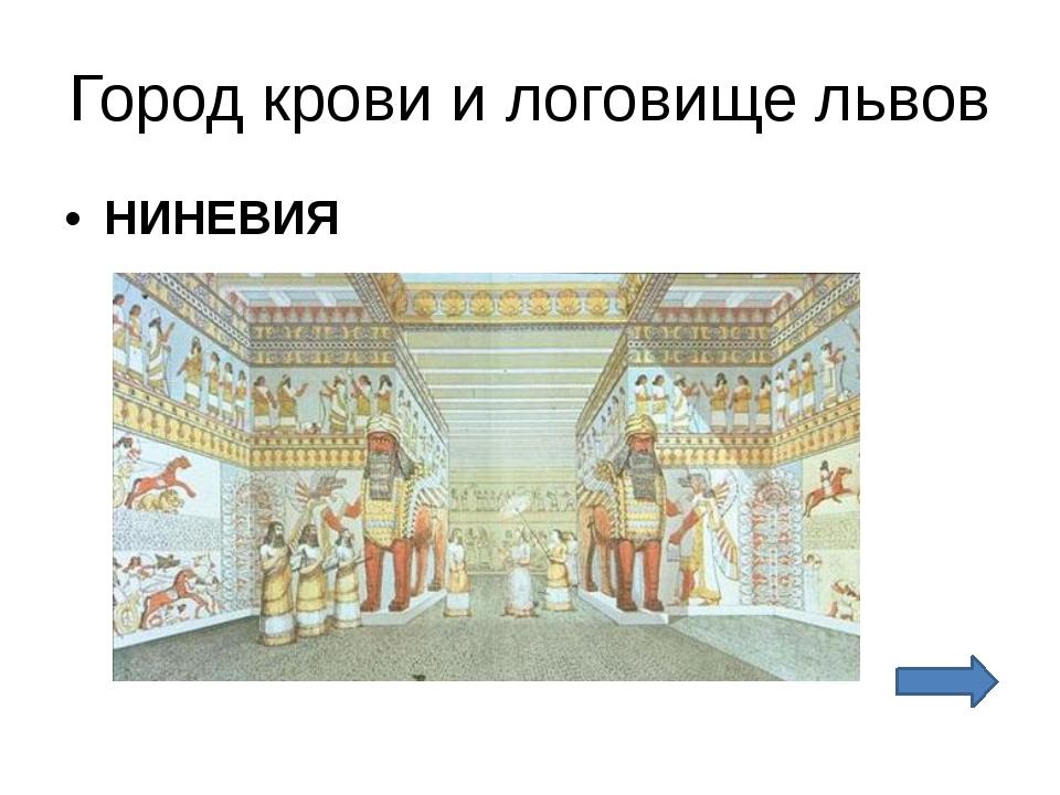 «Я – бог Яхве. Повелеваю тебе вывести мой народ из Египта» Кому бог сказал эт...