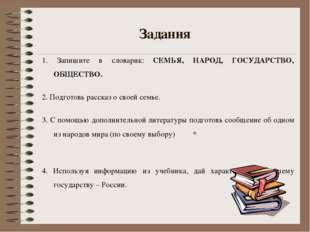 Задания 1. Запишите в словарик: СЕМЬЯ, НАРОД, ГОСУДАРСТВО, ОБЩЕСТВО. 2. Подго