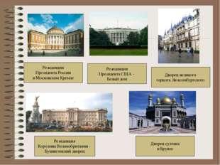 Резиденция Президента России в Московском Кремле Резиденция Президента США -