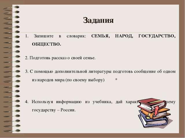 Задания 1. Запишите в словарик: СЕМЬЯ, НАРОД, ГОСУДАРСТВО, ОБЩЕСТВО. 2. Подго...