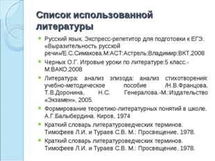 Список использованной литературы Русский язык. Экспресс-репетитор для подгото