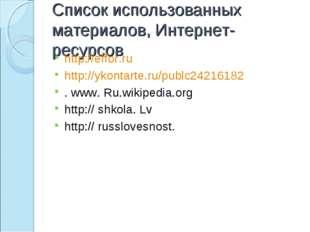 Список использованных материалов, Интернет-ресурсов http://effor.ru http://yk