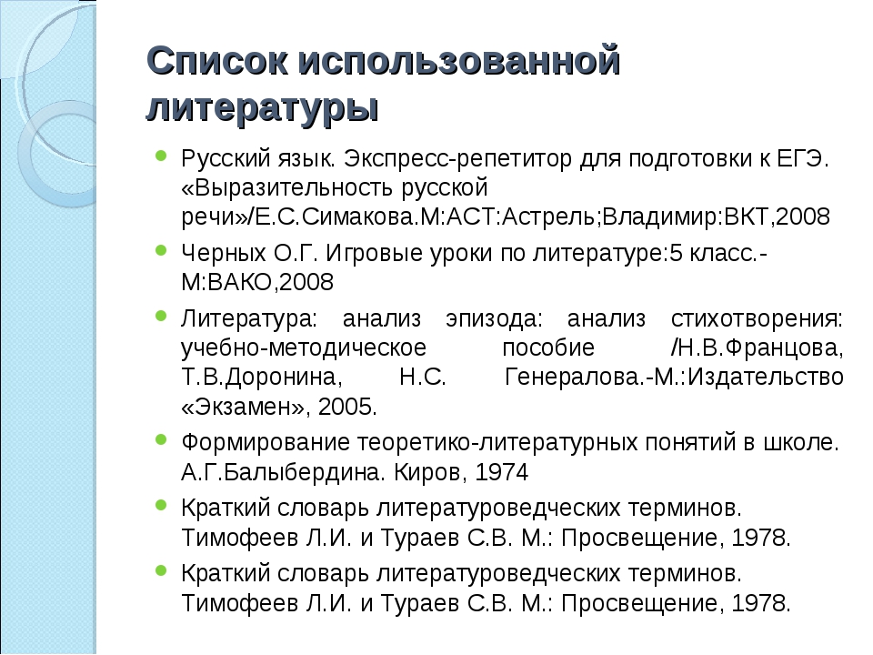 Список использованной литературы Русский язык. Экспресс-репетитор для подгото...