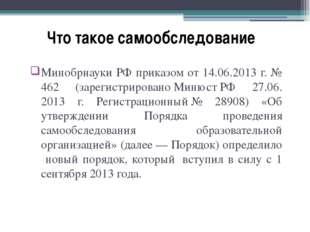 Что такое самообследование Минобрнауки РФ приказом от 14.06.2013 г. № 462 (за