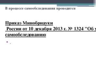 В процессе самообследования проводится Приказ Минобрнауки России от 10 декаб