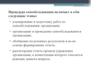 Процедура самообследования включает в себя следующие этапы: планирование и п