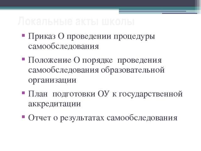 Локальные акты школы Приказ О проведении процедуры самообследования Положение...