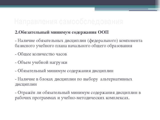 Направления самообследования 2.Обязательный минимум содержания ООП - Наличие...