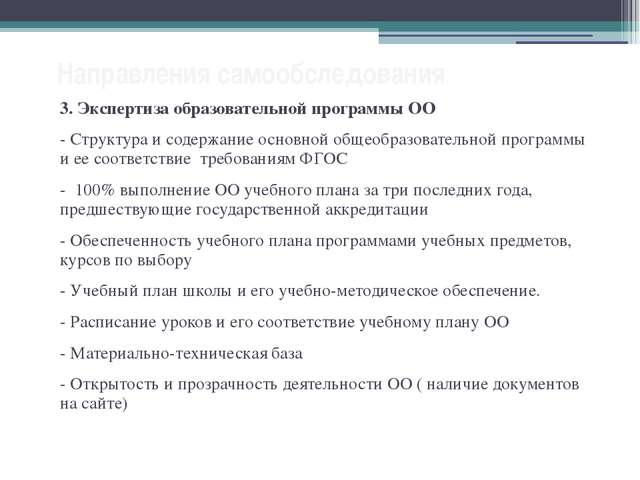 Направления самообследования 3. Экспертиза образовательной программы ОО - Стр...