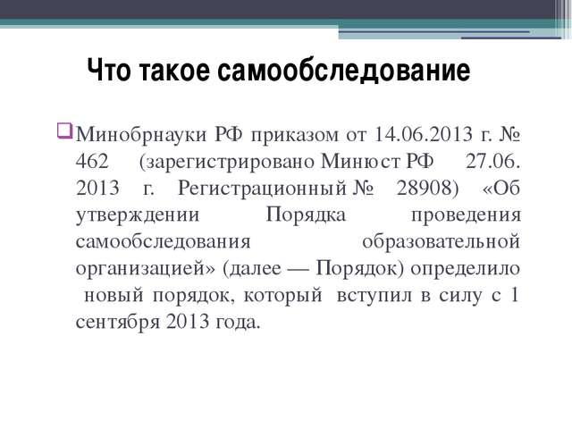 Что такое самообследование Минобрнауки РФ приказом от 14.06.2013 г. № 462 (за...