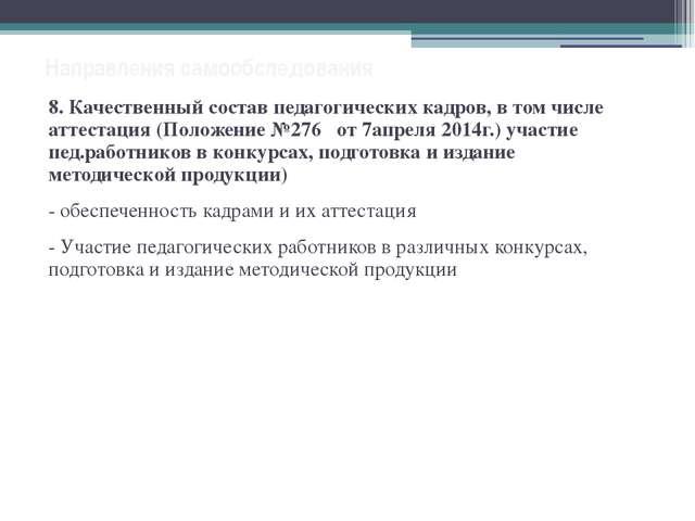 Направления самообследования 8. Качественный состав педагогических кадров, в...