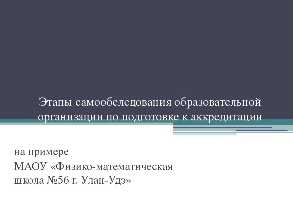 Этапы самообследования образовательной организации по подготовке к аккредитац...