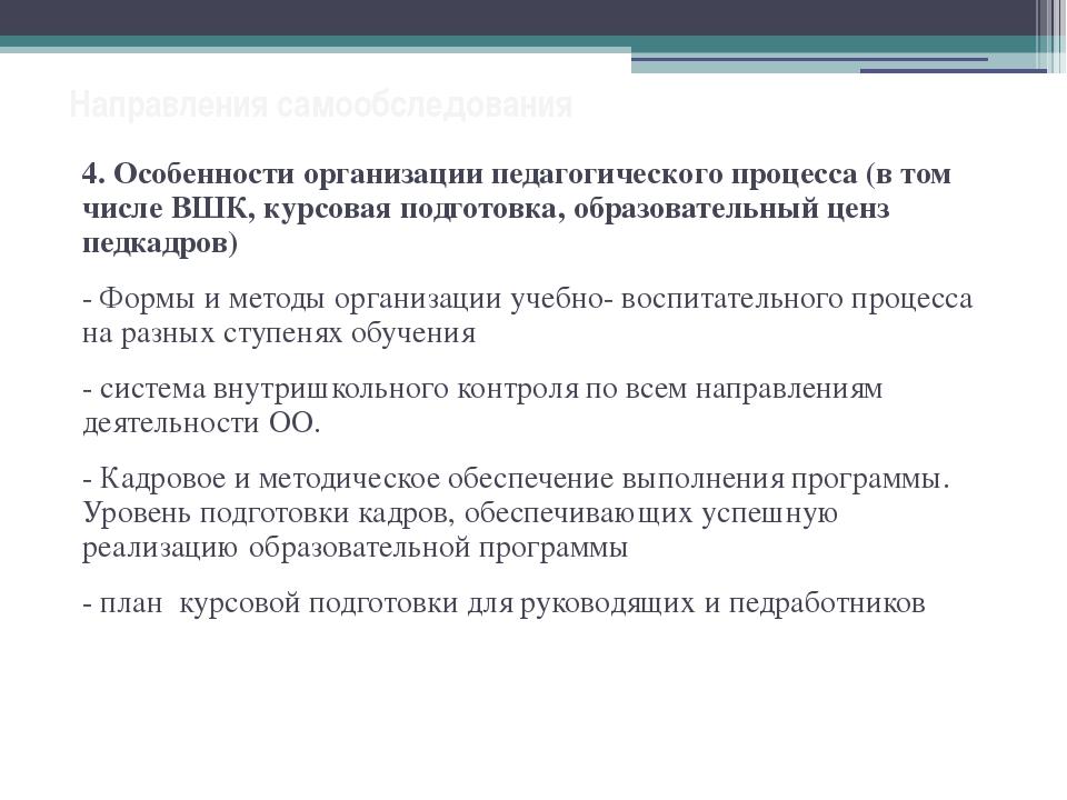 Направления самообследования 4. Особенности организации педагогического проце...