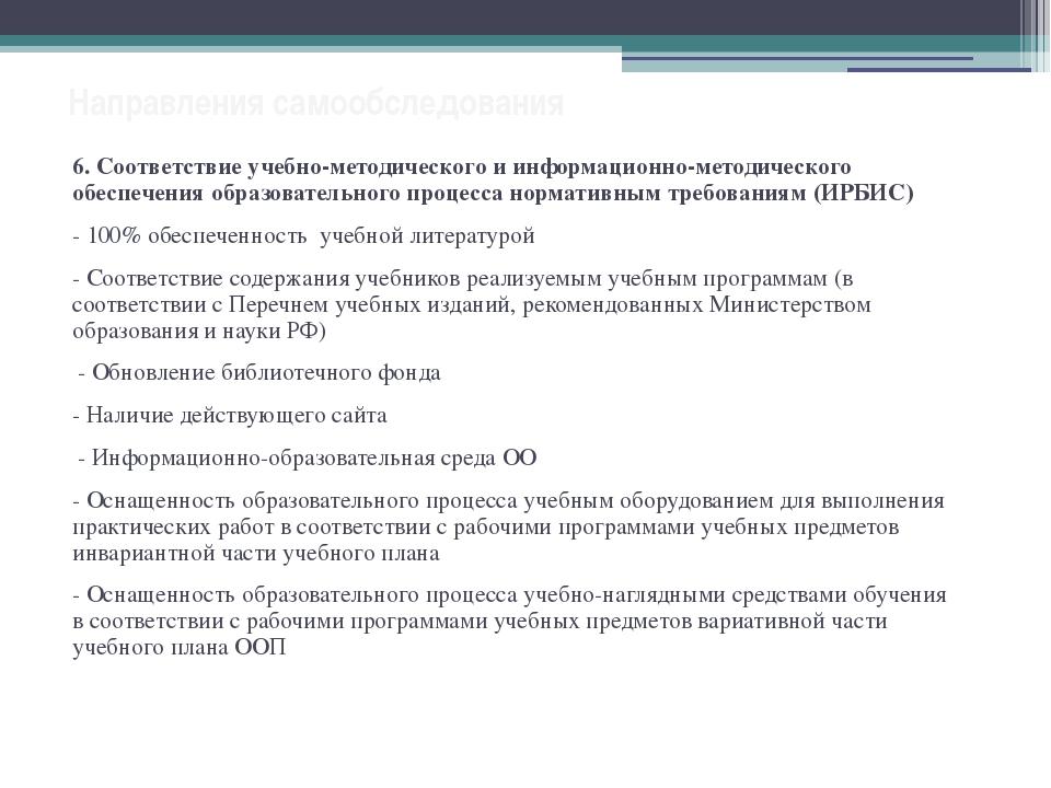 Направления самообследования 6. Соответствие учебно-методического и информаци...