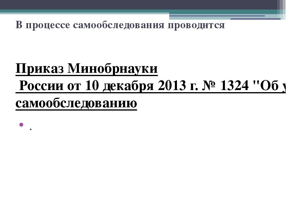 В процессе самообследования проводится Приказ Минобрнауки России от 10 декаб...