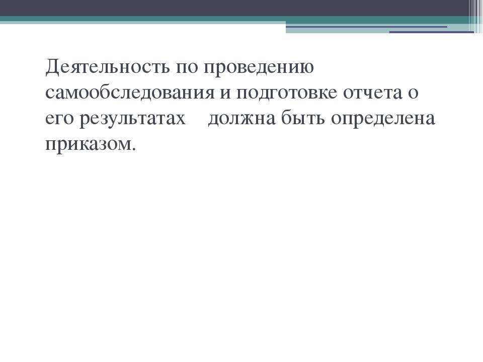 Деятельность по проведению самообследования и подготовке отчета о его резуль...