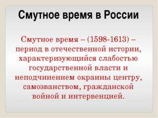 Смутное время – (1598-1613) – период в отечественной истории, характеризующий