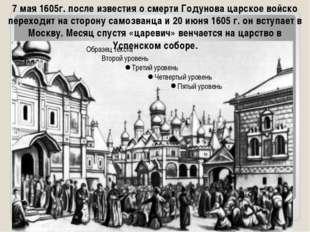 7 мая 1605г. после известия о смерти Годунова царское войско переходит на сто