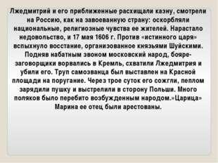 Лжедмитрий и его приближенные расхищали казну, смотрели на Россию, как на зав
