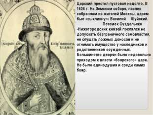 Василий Иванович Шуйский Царский престол пустовал недолго. В 1606 г. На Земск