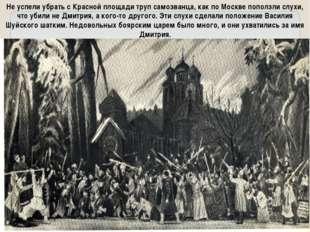 Не успели убрать с Красной площади труп самозванца, как по Москве поползли сл