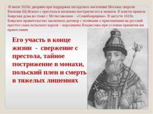 В июле 1610г. дворяне при поддержке посадского населения Москвы свергли Васи