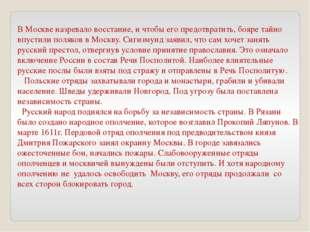 В Москве назревало восстание, и чтобы его предотвратить, бояре тайно впустили