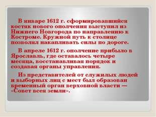 В январе 1612г. сформировавшийся костяк нового ополчения выступил из Нижнег